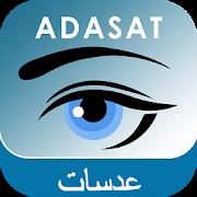 ADASAT - عدسات-SocialPeta