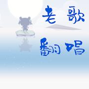 翻唱老歌-SocialPeta