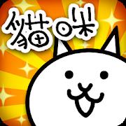 貓咪大戰爭-SocialPeta