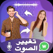 برنامج تسجيل وتغيير الصوت بدون انترنت-SocialPeta