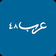 موقع عرب 48-SocialPeta
