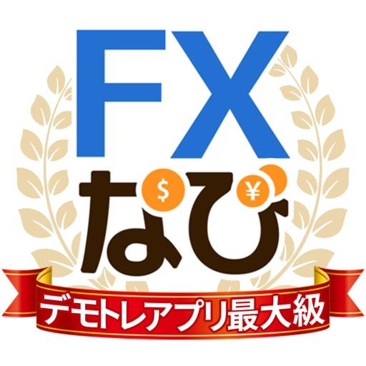 FXなび -デモトレードとFX入門漫画で投資デビュー-SocialPeta