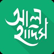 আল হাদিস (Al Hadith)-SocialPeta