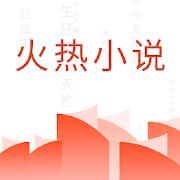 火热小说-SocialPeta