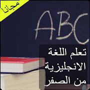 تعلم اللغة الانجليزية من الصفر حتى الاحتراف-SocialPeta