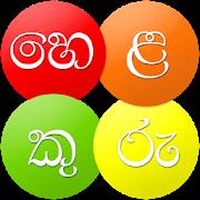 Helakuru - Sinhala Keyboard, Dictionary, News, TV-SocialPeta