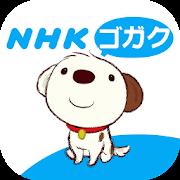NHK gogaku-SocialPeta