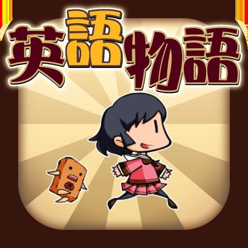 ゲームで英語を学習!英語物語-SocialPeta
