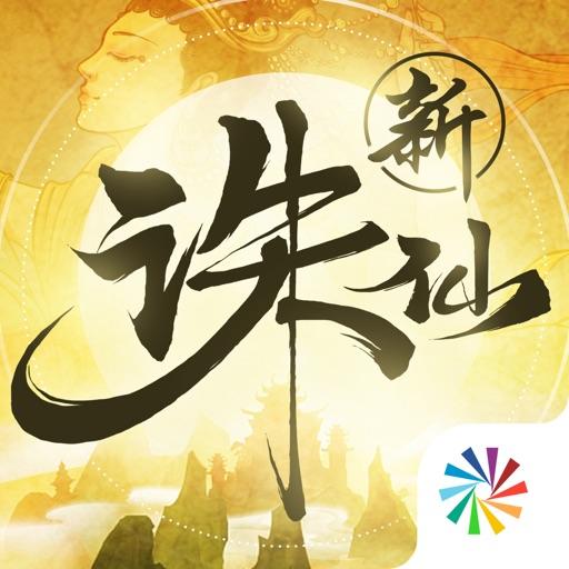 新诛仙-SocialPeta