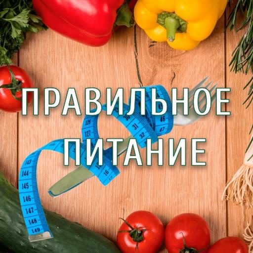 Правильное питание-SocialPeta