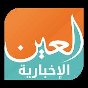 بوابة العين-SocialPeta