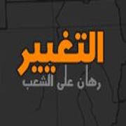 صحيفة التغيير الإلكترونية-SocialPeta