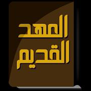كتاب العهد القديم-SocialPeta