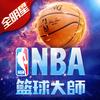 NBA大師 Mobile - NBA正版授權籃球遊戲-SocialPeta