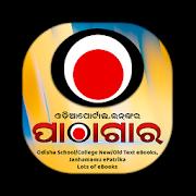Odia Pathagara (Text Books  Janhamamu Magazines)-SocialPeta