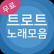 트로트 노래모음 - 트로트 뽕짝 메들리-SocialPeta