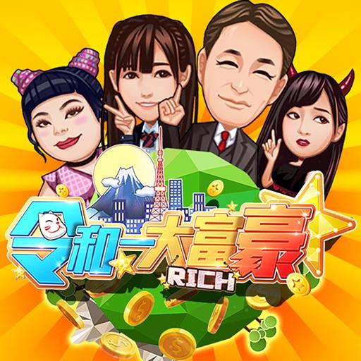 令和—大富豪-SocialPeta