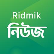 Ridmik News - বাংলায় খবর, সংক্ষেপে, কুইজ, ভোট-SocialPeta