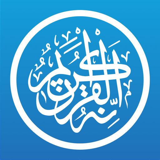 Quran Pro Muslim القرآن الكريم-SocialPeta
