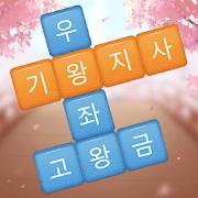 단어호감 - 단어 지우기 게임-SocialPeta