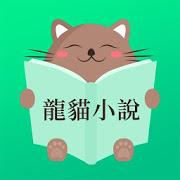 龍貓小說-SocialPeta