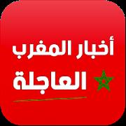 أخبار المغرب العاجلة-SocialPeta