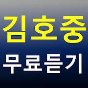 김호중 무료듣기 - 트로트 김호중 메들리 무료듣기 - 미스터트롯 김호중노래와 영상모음-SocialPeta