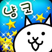 냥코 대전쟁-SocialPeta