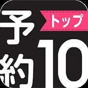 スマホの新作ゲーム探し-予約トップ10-★限定ギフト発行中★-SocialPeta