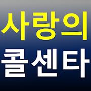 사랑의 콜센타 - 미스터트롯 TOP7 트로트 무료듣기 미스터트롯 노래 영상모음-SocialPeta