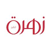 زهرة الخليج-SocialPeta