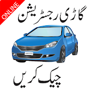 Online Vehicle Verification Islamabad, KPK, Punjab-SocialPeta