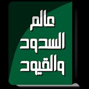 كتاب عالم السدود والقيود - عباس محمود العقاد-SocialPeta