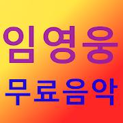 임영웅 무료음악 - 트로트-SocialPeta