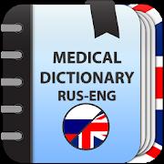 Русско-английский медицинский словарь-SocialPeta