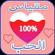 العاب حب: مقياس الحب الحقيقي بالاسئلة لعبة الحب-SocialPeta