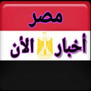 أخبار مصر الأن-SocialPeta