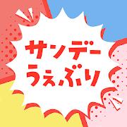 サンデーうぇぶり - 毎日更新マンガアプリ-SocialPeta