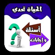 الحياة تحدي أسئلة وإجابات-SocialPeta