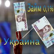Займ  0,01% без отказа Украина-SocialPeta