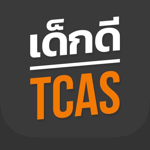 เด็กดี TCAS-SocialPeta