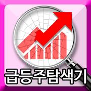 급등주탐색기 주식증권 (실시간 급등주포착어플)-SocialPeta
