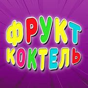 Фруктовый Коктель-SocialPeta