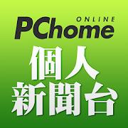 PChome 個人新聞台-SocialPeta