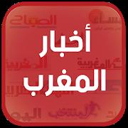أخبار المغرب اليوم - الأخبار العاجلة  Akhbar Maroc-SocialPeta