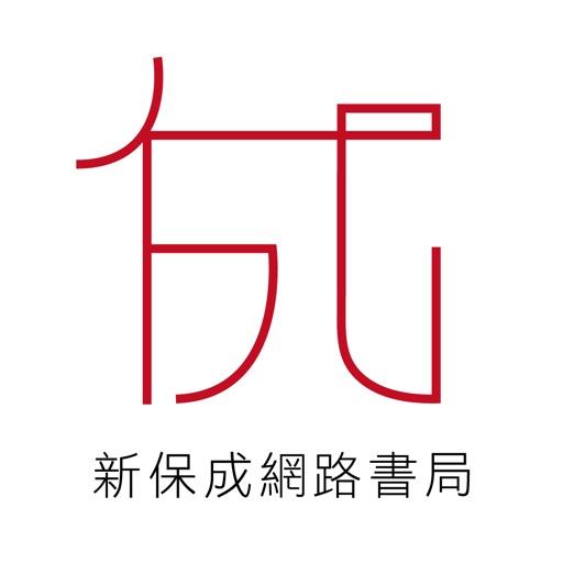 新保成網路書局 公職國考輔考專家-SocialPeta