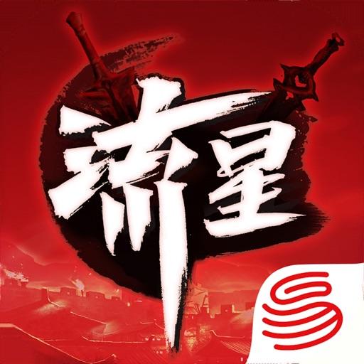 流星群侠传-流星蝴蝶剑全面升级-SocialPeta