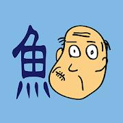 しゃくジイと釣ろう魚がつく漢字-SocialPeta