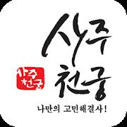 사주천궁(타로상담,운세상담,신점상담) 최고 45%할인-SocialPeta