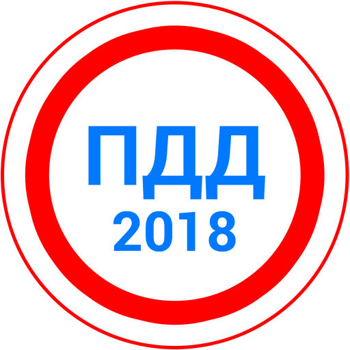 Билеты ПДД 2018 + Экзамен-SocialPeta